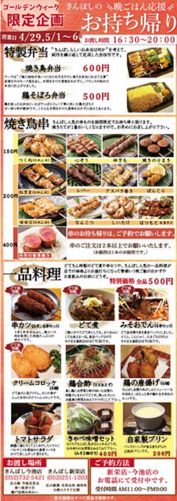 弟の店「きんぼし」でテイクアウトいかが?(2020/4/27)