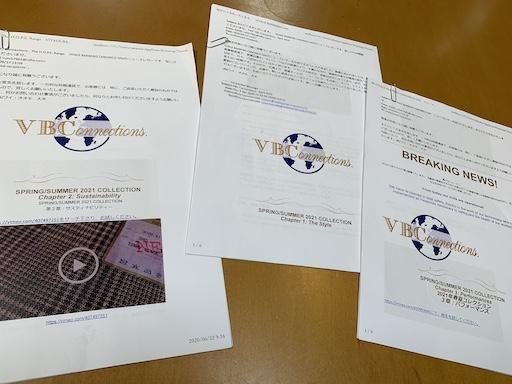 VBCからの素材情報(2020/7/17)