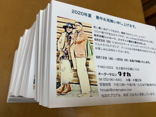 Making of 暑中見舞い(2020/7/26)