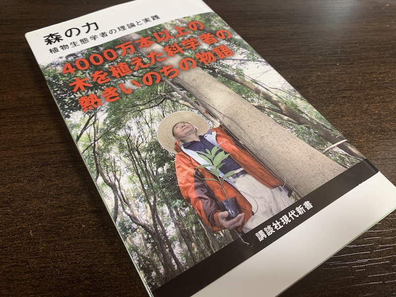 森の本と昭和の偉業(2020/11/3)