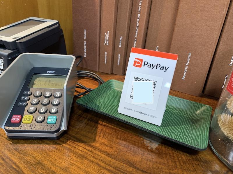 PayPayでお支払いもできます。(2020/12/21)