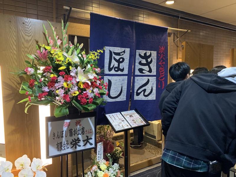 きんぼし藤が丘、桜開店。(2021/3/27)
